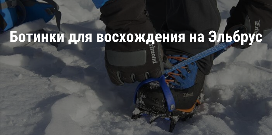 Botinki_dlya_Elbrusa