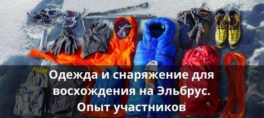 Кейсы по одежде и снаряжению для восхождения на Эльбрус